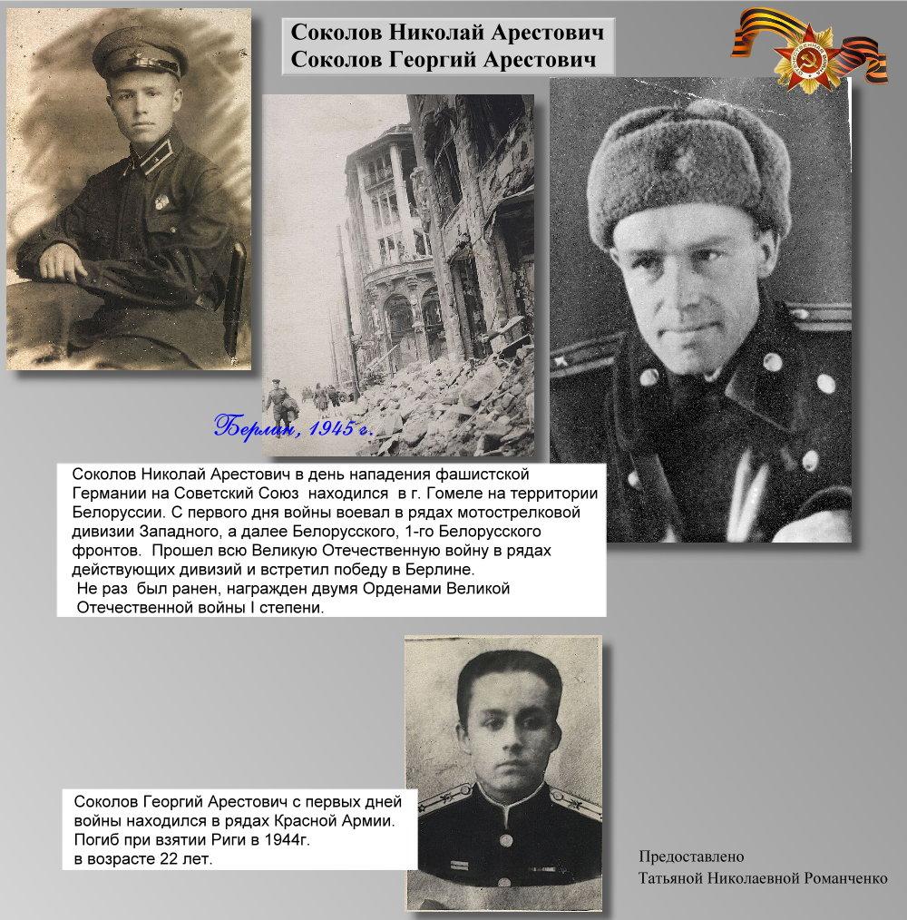 Романченко