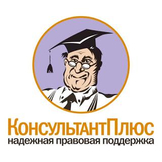 Олимпиада по СПС КонсультантПлюс