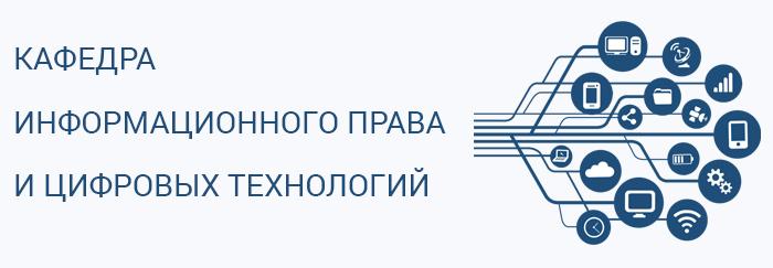 Кафедра информационного права и цифровых технологий